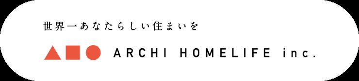 上質で、あなたらしい住まいを。ARCHI HOMELIFE inc.